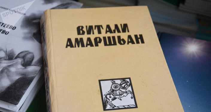 Книга Виталий Амаршан