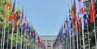 Дворец Нации. Женева.