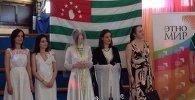 Абхазская свадебная церемония