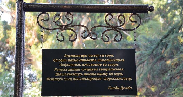 Памятное мероприятие посвященное поэтессе Саиде Делба