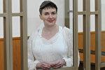 Заседание суда по делу украиеской летчицы Н.Савченко