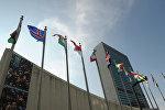 Здание ООН в Нью-Йорке.