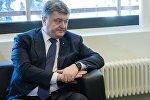 Архивное фото президента Украины Петра Порошенко
