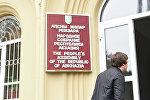 Народное собрание Республики Абхазия