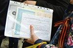 В Севастополе начали принимать документы на выдачу российских паспортов