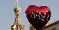 Праздничные мероприятия в честь воссоединения Крыма и Севастополя с Россией. Архивное фото.