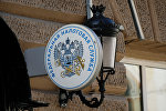 Вывеска на здании Федеральной налоговой службы в Москве.