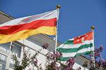 Флаг Республики Южная Осетия и  Республики Абхазия