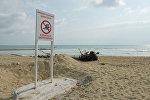 Предупреждающая табличка у устья реки Келасур