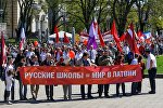 Демонстрация штаба защитников русских школ в Риге.