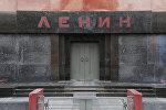 Мавзолей В.И. Ленина на Красной площади после ремонта