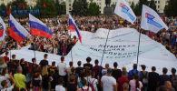 Митинг, посвященный Дню России, в Луганске