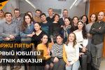 Держи пять!: первый юбилей Sputnik Абхазия