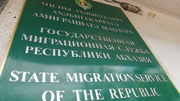 Миграционная служба РА - Sputnik Абхазия