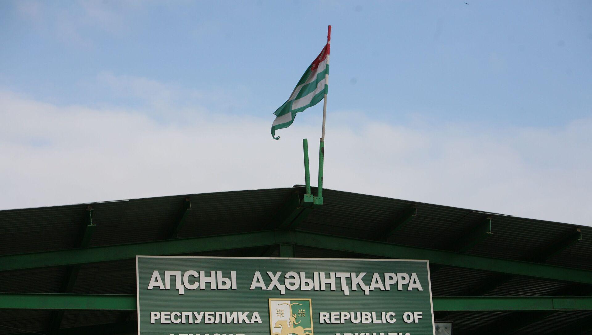 Пограничный пост Псоу на въезде в Республику Абхазия. - Sputnik Аҧсны, 1920, 07.09.2021