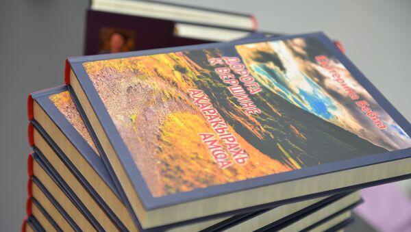 ПК в Sputnik презентация новой книги Екатерины Бебия - Дорога к вершине - Sputnik Абхазия