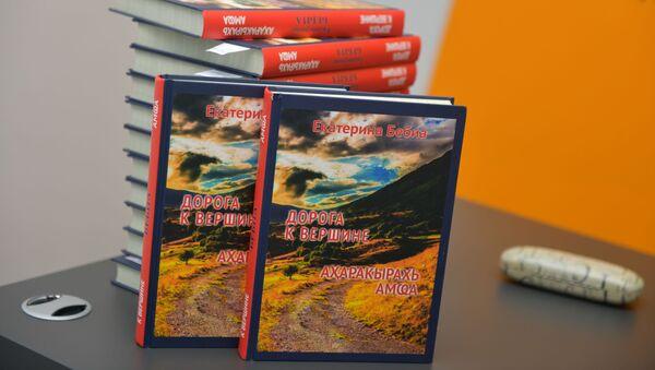 Презентация новой книги Екатерины Бебия Дорога к вершине - Sputnik Аҧсны