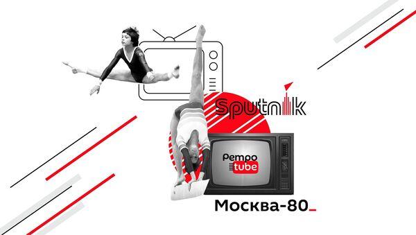 LIVE: Запуск проекта Москва-80: Ретро-tube - Sputnik Абхазия