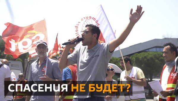 Зашли в тупик: страны Евросоюза не могут договориться об антикризисном бюджете - Sputnik Абхазия