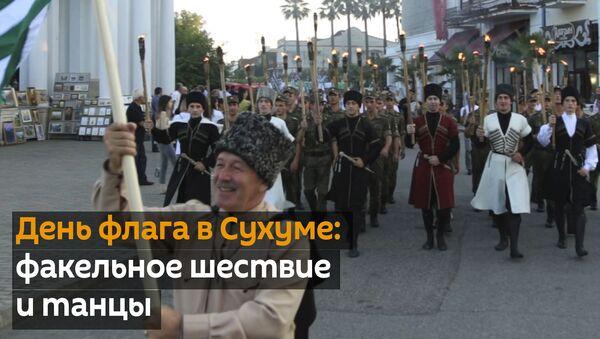 День флага в Сухуме: факельное шествие и танцы - Sputnik Абхазия