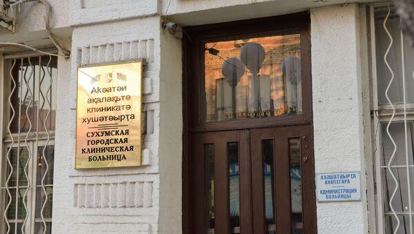 Сухумская городская клиническая больница - Sputnik Аҧсны