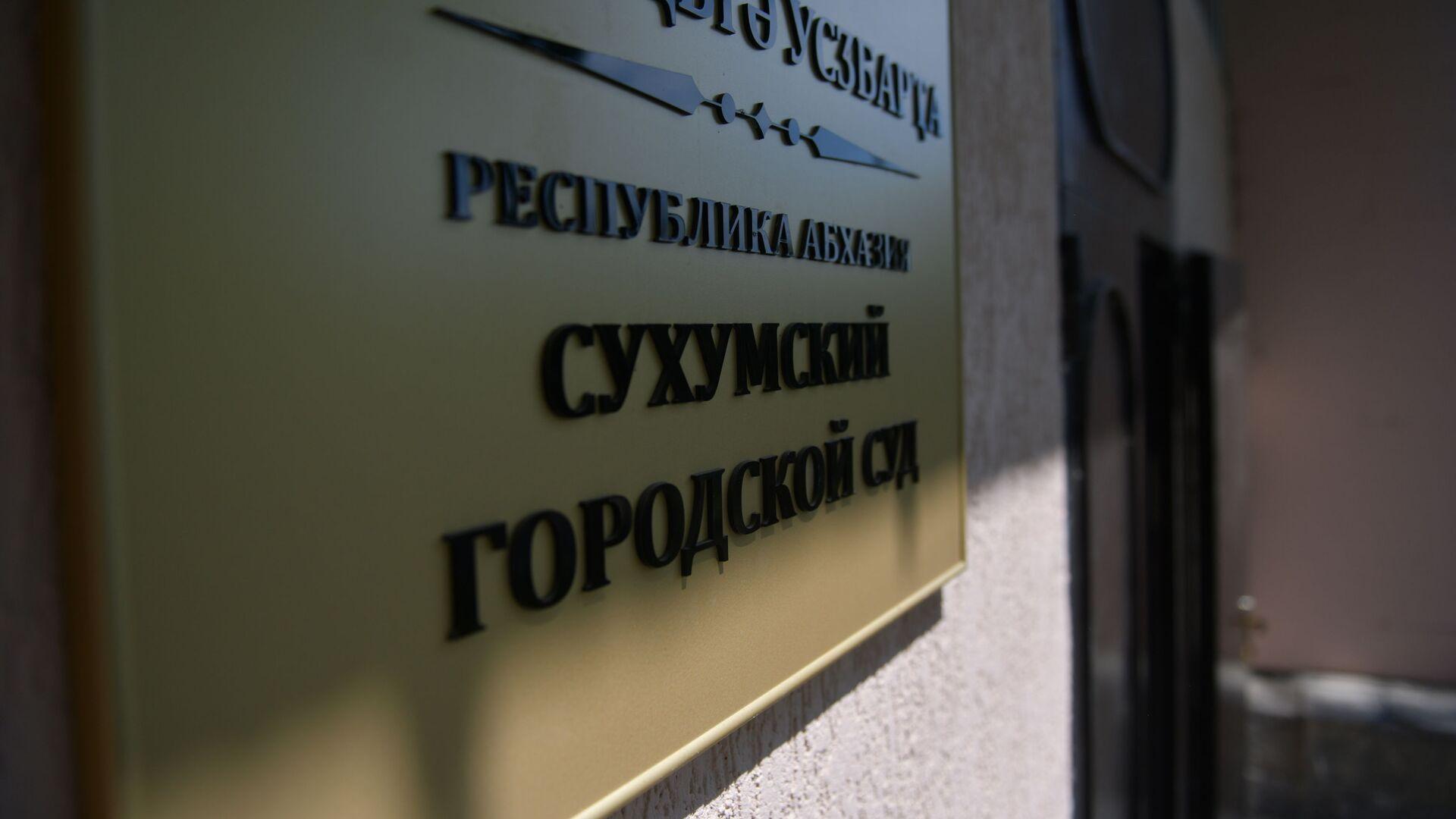 Сухумский городской суд - Sputnik Абхазия, 1920, 06.03.2021