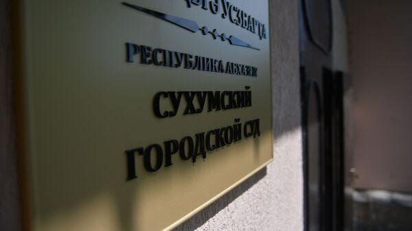 Сухумский городской суд - Sputnik Абхазия