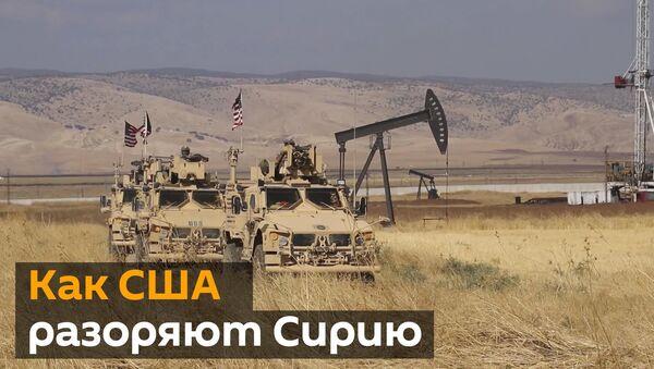 """Конфликт в Сирии: США заявили, что у России """"руки в крови"""" - Sputnik Абхазия"""