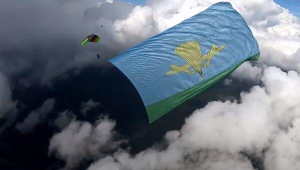 Новый рекорд парашютистов: в небе над Подмосковьем развернули гигантский флаг ВДВ - Sputnik Абхазия