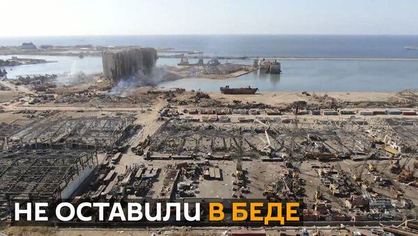 МЧС России направил в Бейрут спасателей и врачей - Sputnik Абхазия