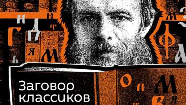 Заговор классиков  - Sputnik Абхазия