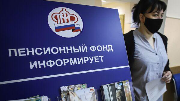 Ослабление карантинного режима в городах России - Sputnik Абхазия