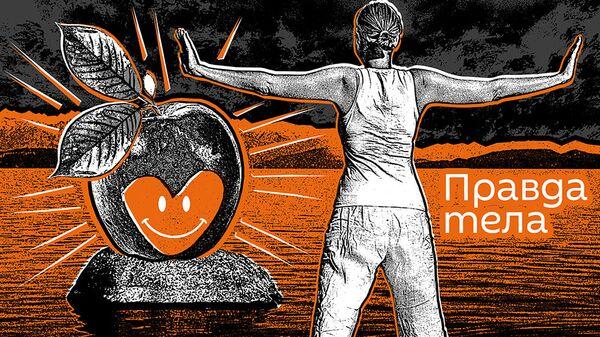 Правда тела  - Sputnik Абхазия