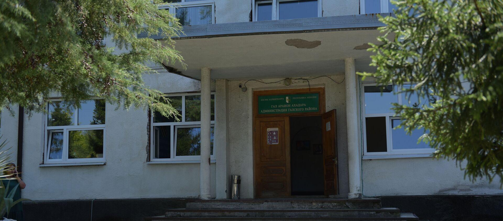 Администрания города Гал  - Sputnik Абхазия, 1920, 22.07.2021