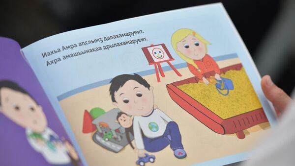 Презентация новой методики по изучению абхазского языка для 3х-летних детей - Sputnik Аҧсны