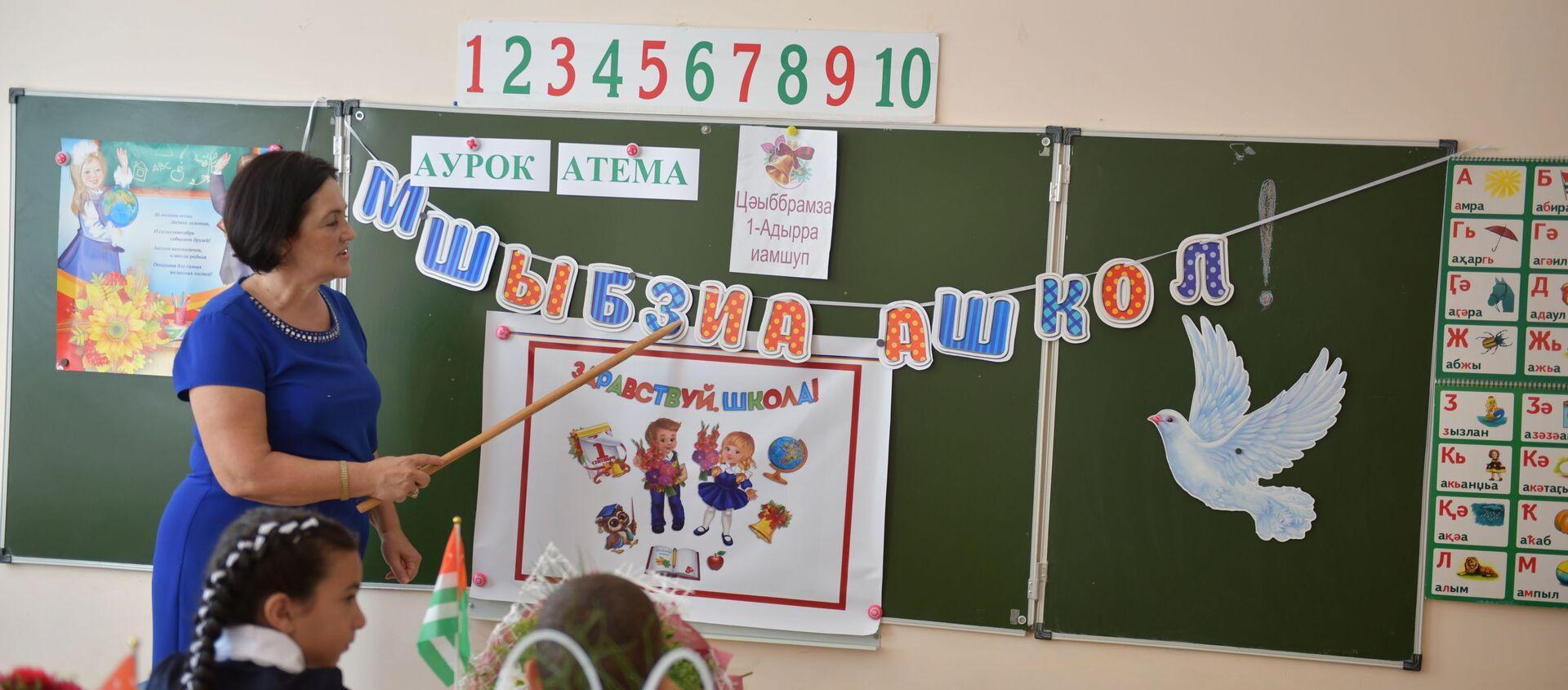 Первый звонок в Сухумских школах - Sputnik Аҧсны, 1920, 26.08.2021