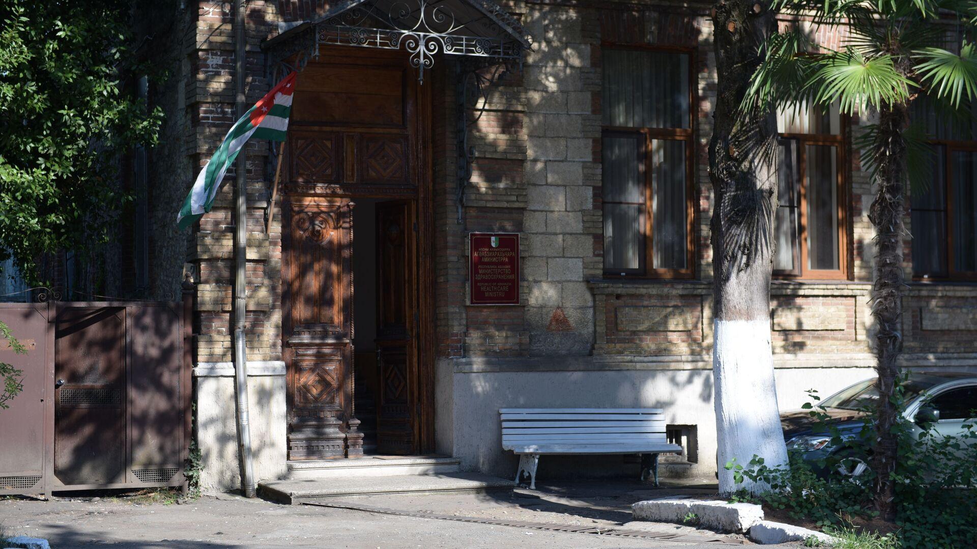 Минздрав Абхазии - Sputnik Абхазия, 1920, 17.09.2021