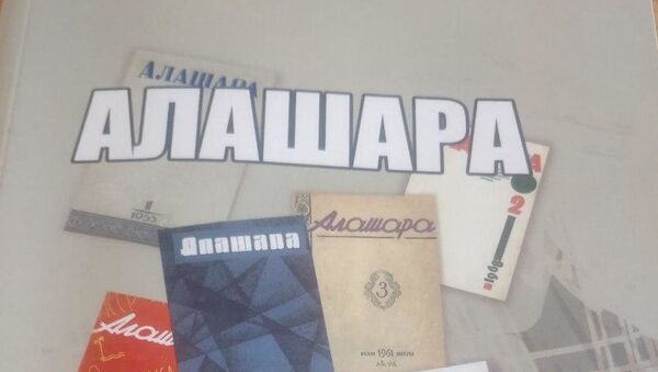 Сборник Алашара - Sputnik Аҧсны