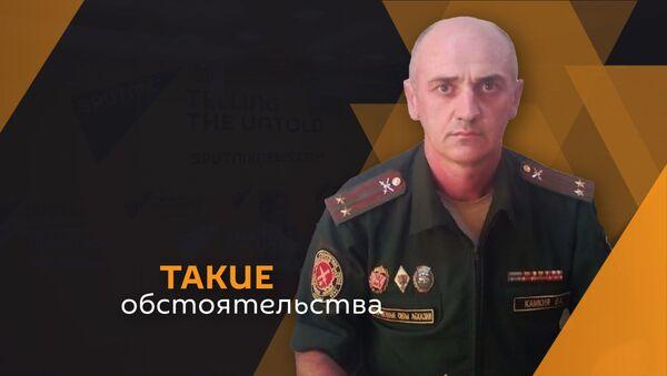 Вадим Камкия - Sputnik Абхазия
