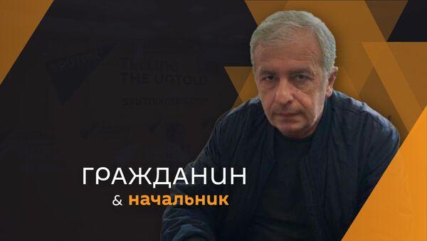 Артур Сарибекян - Sputnik Абхазия