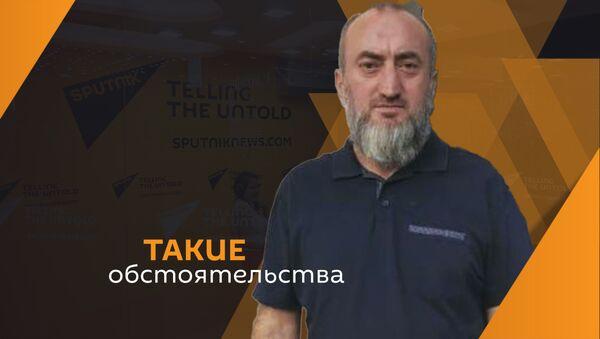 Алхас Нанба - Sputnik Абхазия