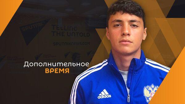 Айнар Эшба - Sputnik Абхазия