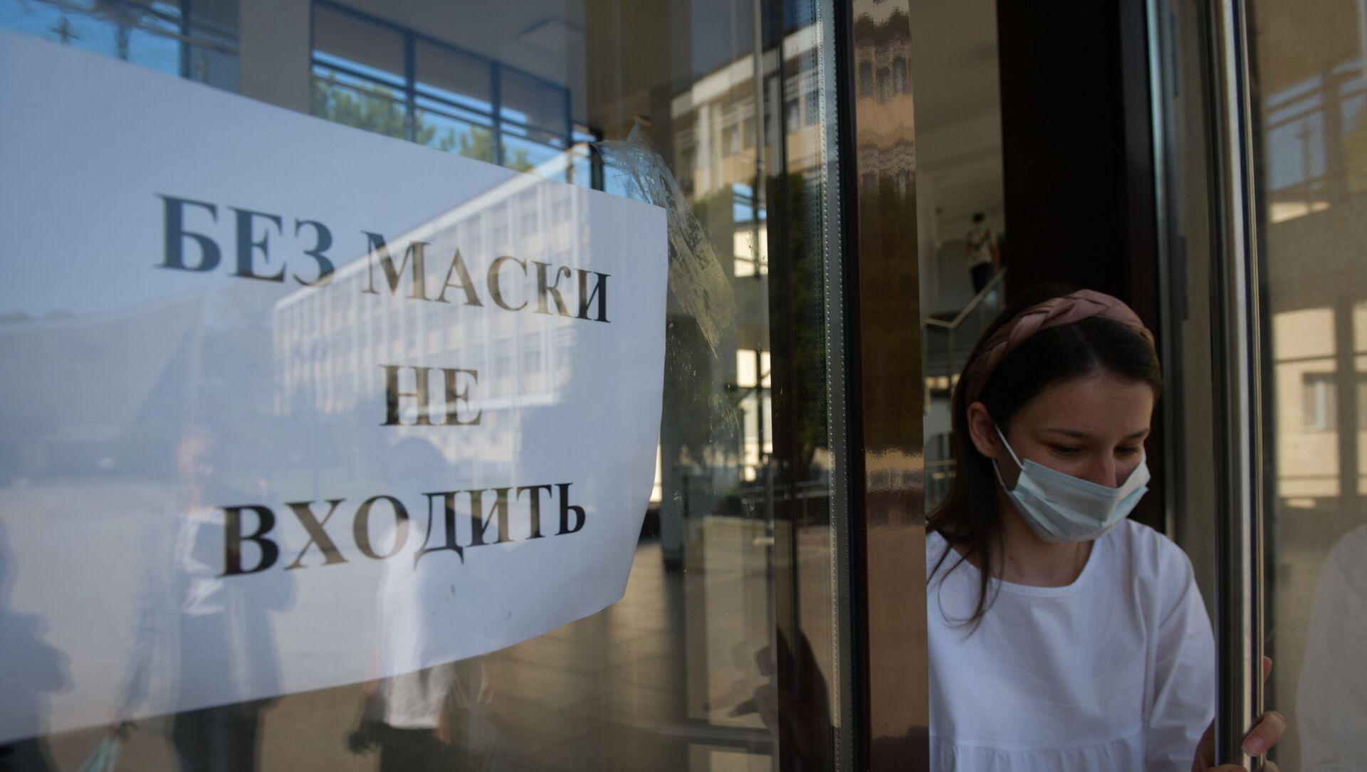 Люди в масках  - Sputnik Абхазия, 1920, 13.08.2021