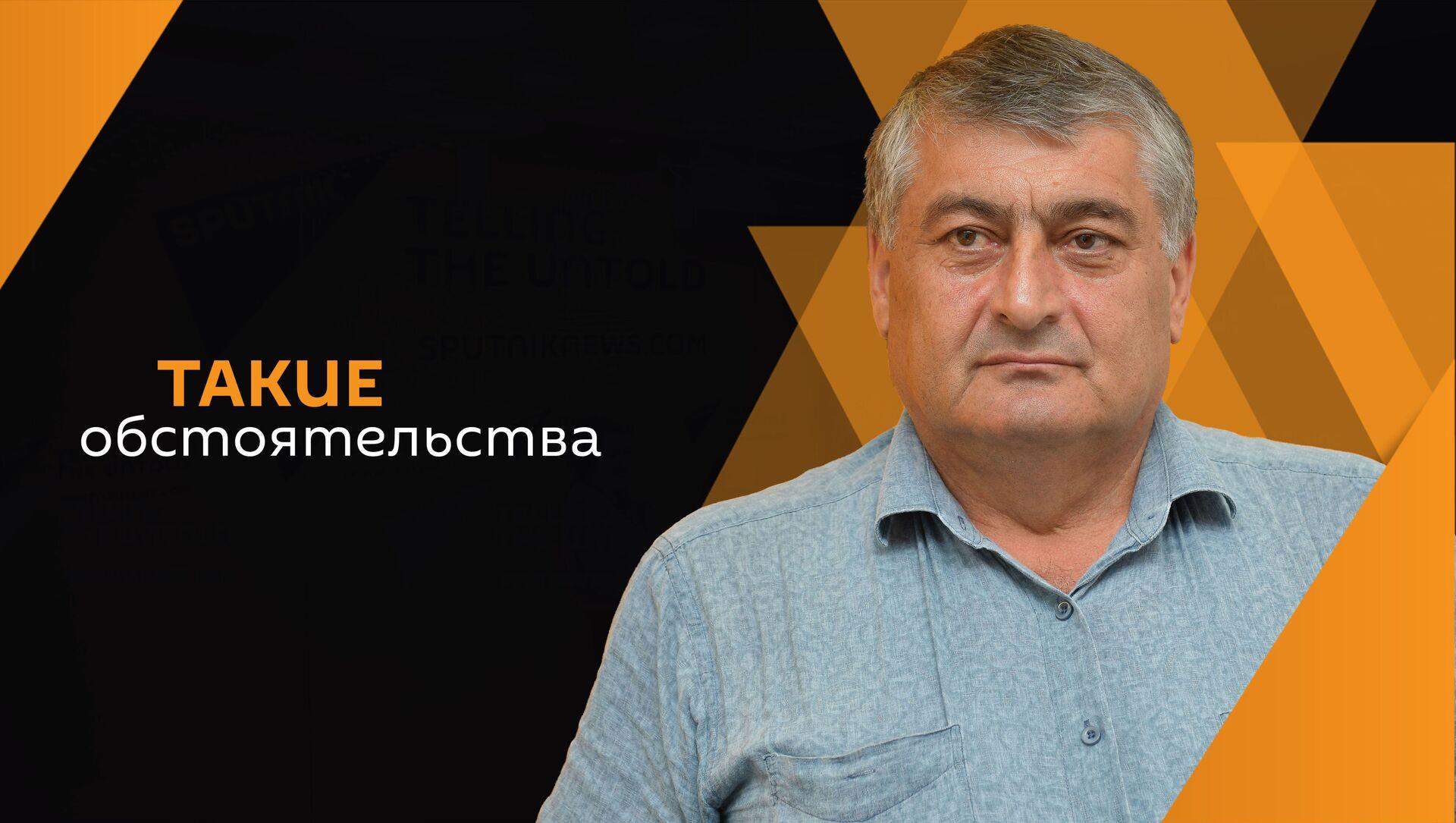 Рафик Григорян - Sputnik Абхазия, 1920, 16.08.2021