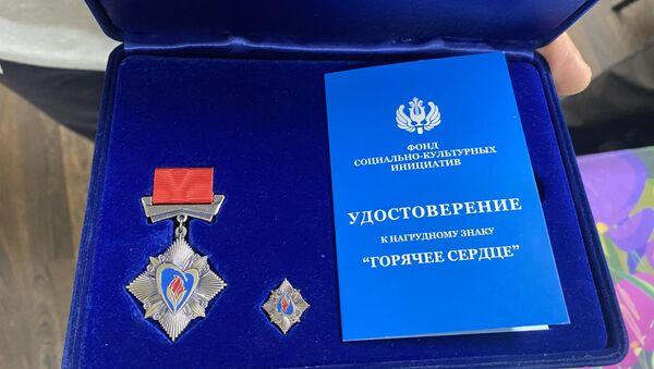 В Россотрудничестве наградили спасителя утопающей - Sputnik Аҧсны