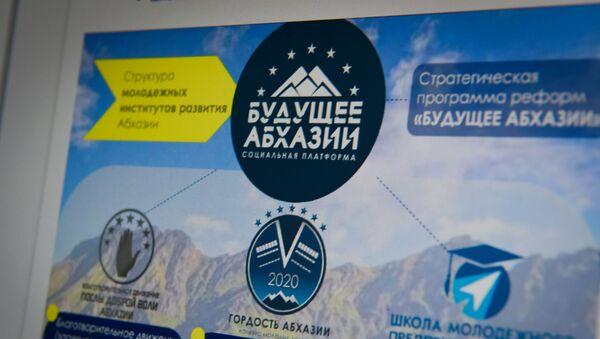 Программа реформ Будущее Абхазии была разработана финалистами конкурса Гордость Абхазии - Sputnik Аҧсны