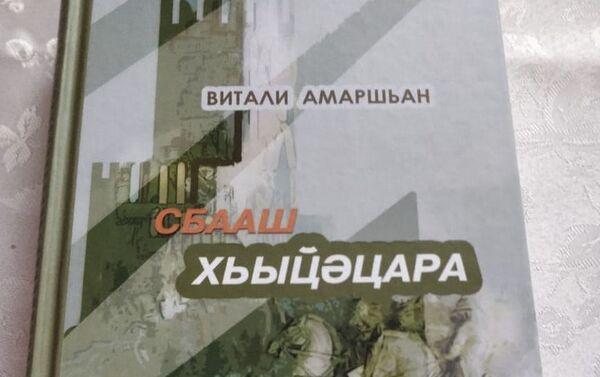 Книги Виталия Амаршан - Sputnik Аҧсны