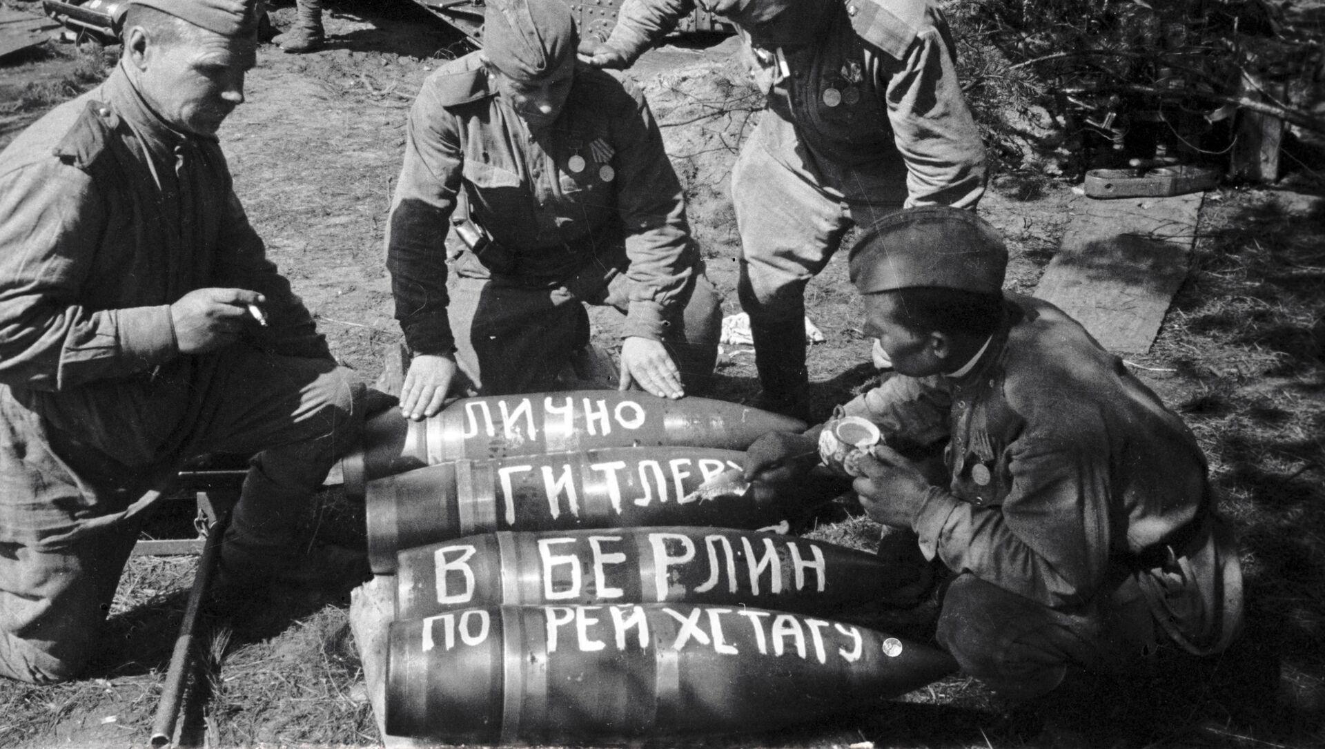 Советские солдаты пишут на снарядах послания: Лично Гитлеру, В Берлин, По Рейхстагу. - Sputnik Абхазия, 1920, 08.08.2021
