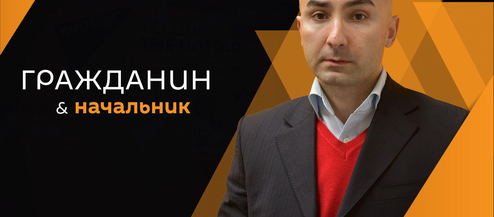 Леон Кварчия - Sputnik Абхазия, 1920, 03.12.2020