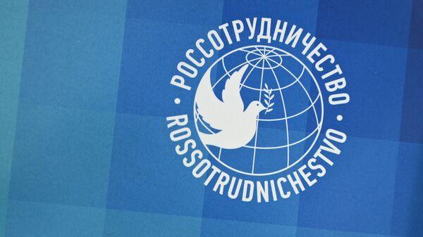 Логотип Федерального агентства по делам Содружества Независимых Государств, соотечественников, проживающих за рубежом, и по международному гуманитарному сотрудничеству (Россотрудничество). - Sputnik Аҧсны